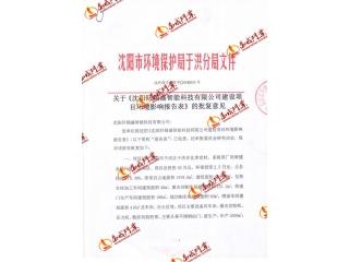 沈阳市环境保护局于洪分局文件
